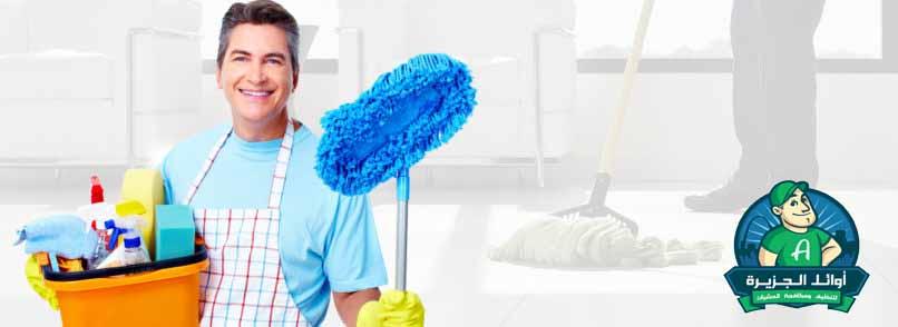 شركة تنظيف بالرياض +*+*+*