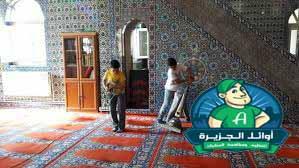شركة تنظيف مساجد بالرياض +*+*+*
