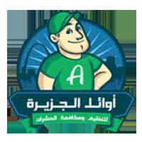 شركة اوائل الجزيرة للنظافة العامة | للخدمات المنزلية بالرياض